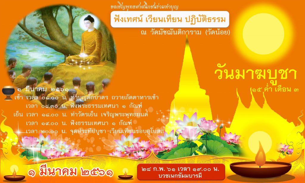 วันมาฆบูชา วันสำคัญทางพระพุทธศาสนา มาฆปูรณมีบูชา