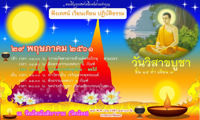 visaka2561, วันวิสาขบูชา, ขอเชิญร่วมฟังเทศน์ เวียนเทียน ปฏิบัติธรรม เนื่องในวันวิสาขบูชา ๒๙ พฤษภาคม ๒๕๖๑