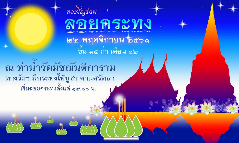 ลอยกระทง, กระทง, กระทงดอกไม้สด, ป้าย, ป้ายไวนิล, ป้ายวันลอยกระทง, วันลอยกระทง, ลอยกระทง ปี 2561, ลอยกระทงที่ไหนดี, วัดมัชฌันติการาม, ลอยกระทงที่วัด, กระทงใบตอง, Loy Kratong Festival,  Loy Kratong